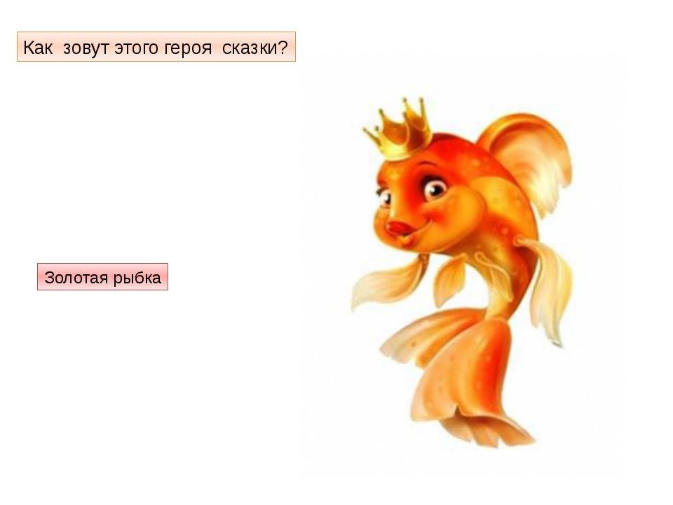 Как зовут этого героя сказки? Золотая рыбка