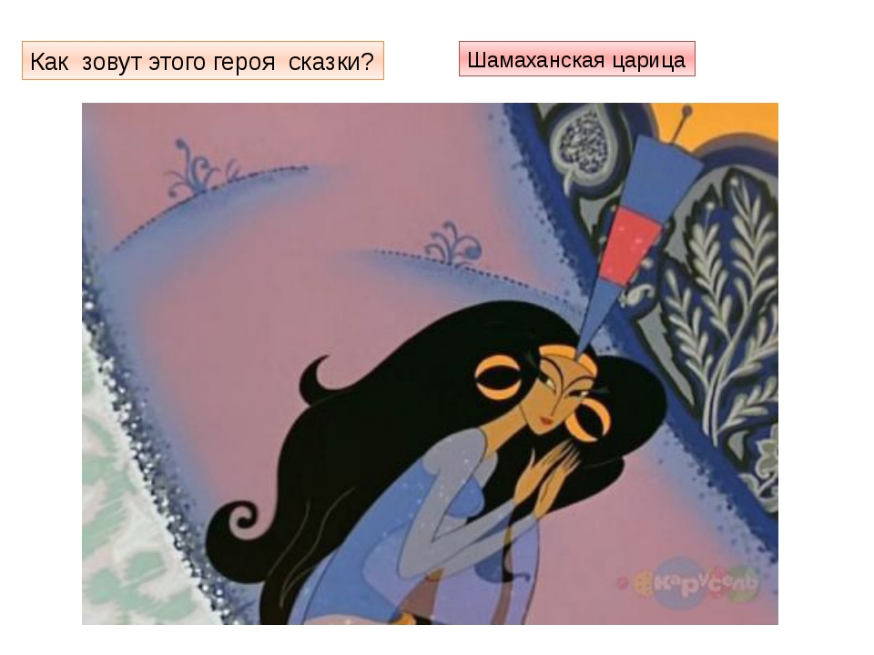 Как зовут этого героя сказки? Шамаханская царица