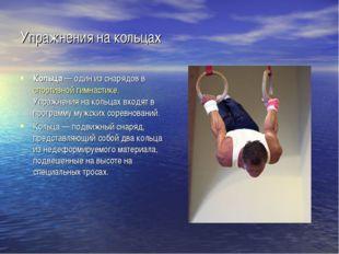 Упражнения на кольцах Кольца— один из снарядов вспортивной гимнастике. Упра