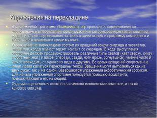 Упражнения на перекладине В современной программеОлимпийских игрпроводятся