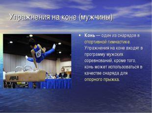 Упражнения на коне (мужчины) Конь— один из снарядов вспортивной гимнастике.