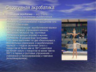 Спортивная акробатика Спортивная акробатика— вид спорта, соревнования в выпо