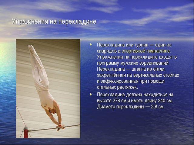 Упражнения на перекладине Перекладинаилитурник— один из снарядов вспортив...