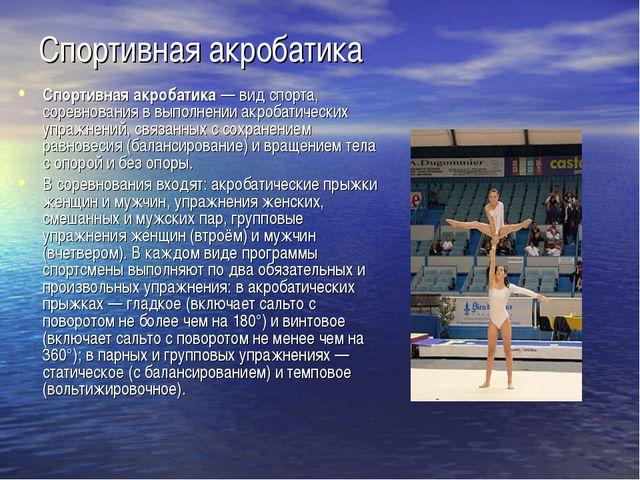 Спортивная акробатика Спортивная акробатика— вид спорта, соревнования в выпо...