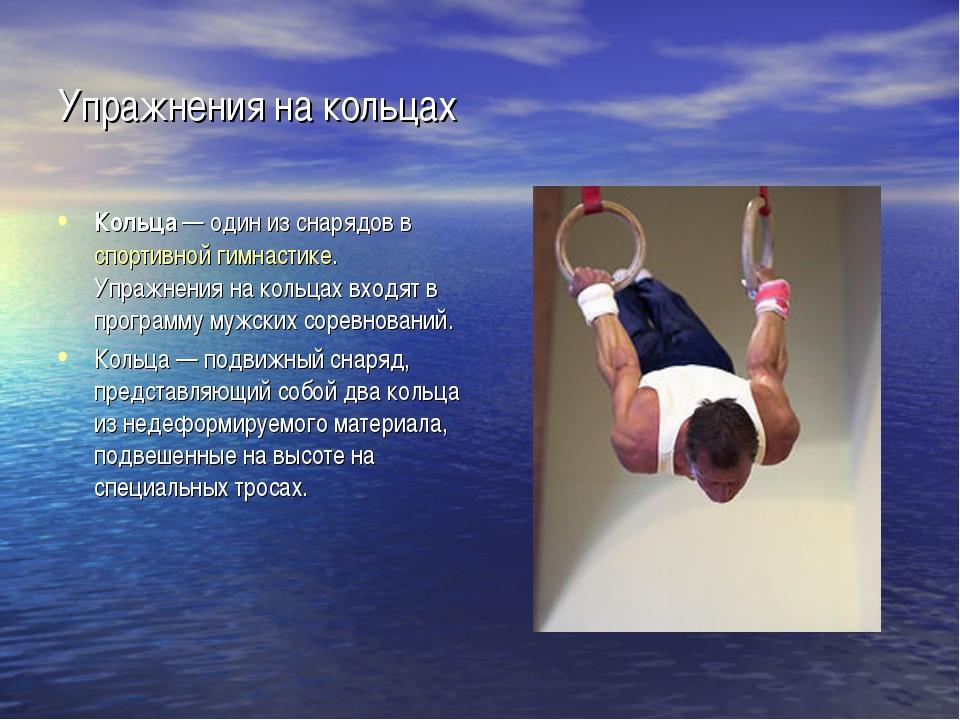 Упражнения на кольцах Кольца— один из снарядов вспортивной гимнастике. Упра...