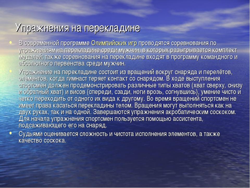 Упражнения на перекладине В современной программеОлимпийских игрпроводятся...