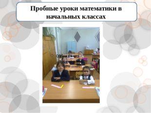Пробные уроки математики в начальных классах