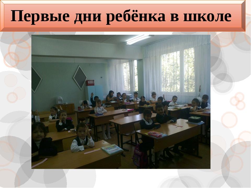 Первые дни ребёнка в школе