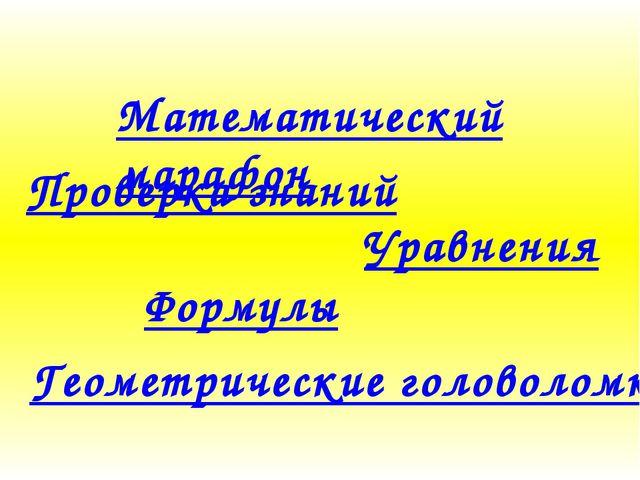 Математический марафон Проверка знаний Уравнения Геометрические головоломки Ф...