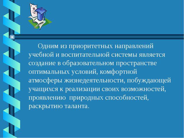 Одним из приоритетных направлений учебной и воспитательной системы является с...