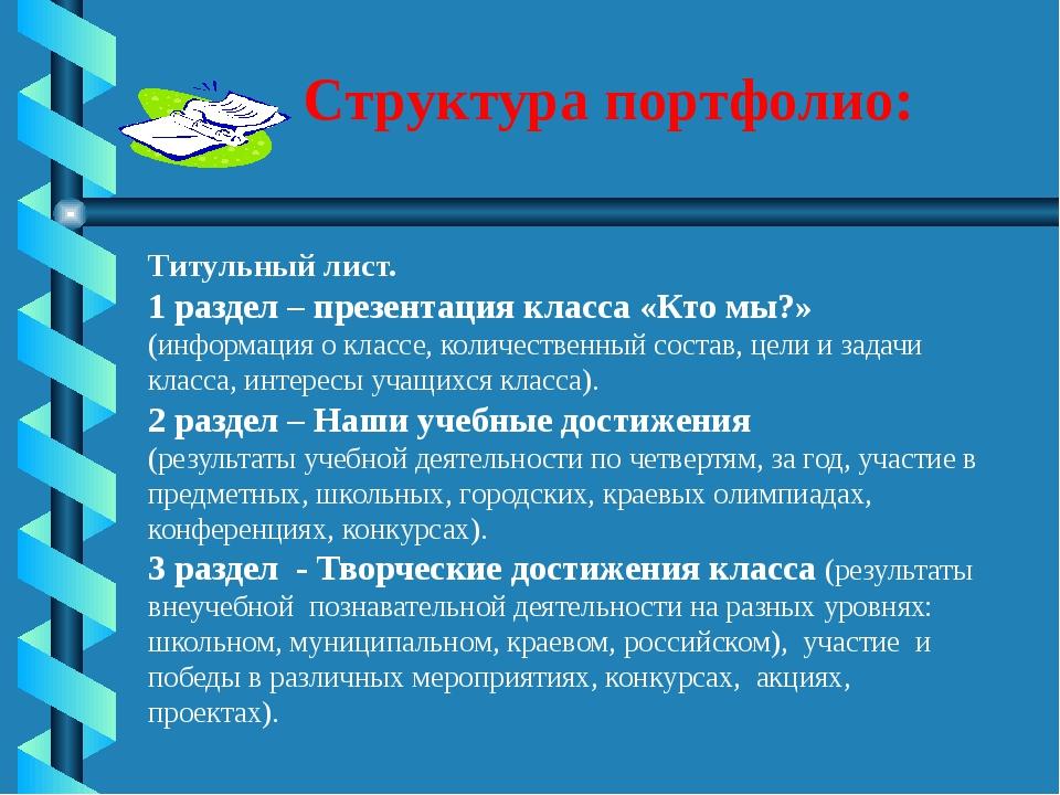 Структура портфолио: Титульный лист. 1 раздел – презентация класса «Кто мы?»...