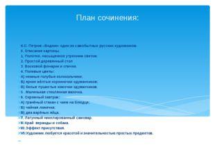 План сочинения: К.С. Петров –Водкин- один из самобытных русских художников. I