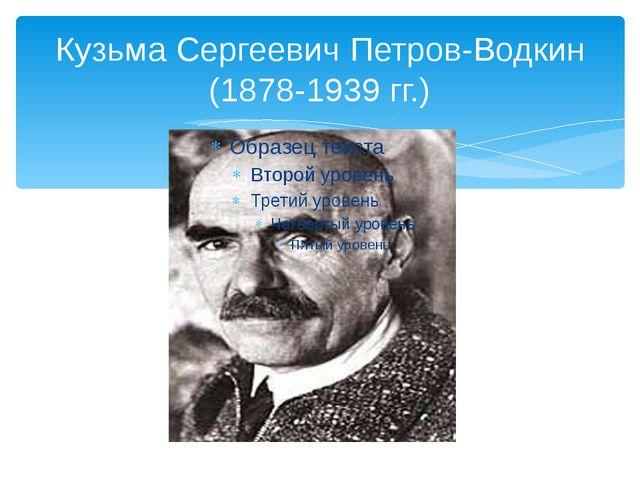 Кузьма Сергеевич Петров-Водкин (1878-1939 гг.)