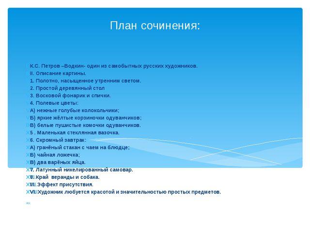 План сочинения: К.С. Петров –Водкин- один из самобытных русских художников. I...