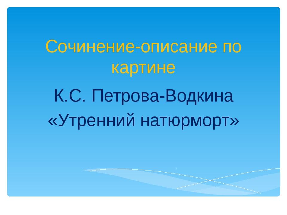 Сочинение-описание по картине К.С. Петрова-Водкина «Утренний натюрморт»