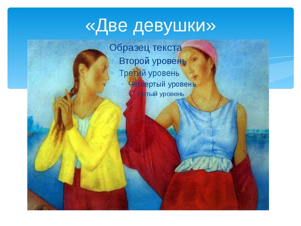 «Две девушки»