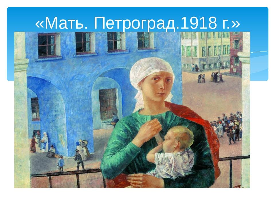 «Мать. Петроград.1918 г.»