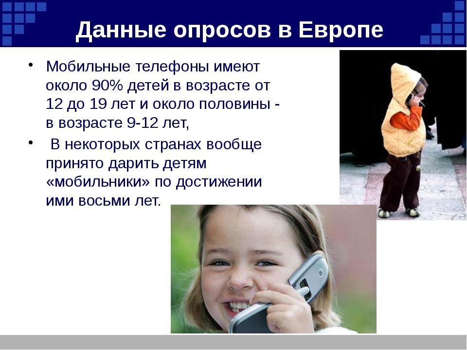 Данные опросов в Европе Мобильные телефоны имеют около 90% детей в возрасте о...