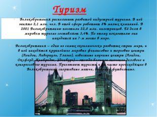Туризм Великобритания располагает развитой индустрией туризма. В ней занято 2