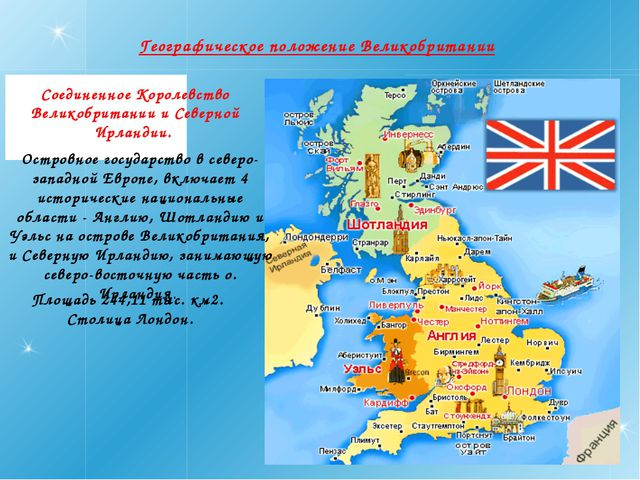 Географическое положение Великобритании Островное государство в северо-западн...