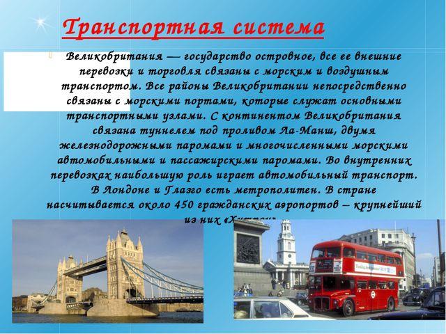 Транспортная система Великобритания— государство островное, все еевнешние п...