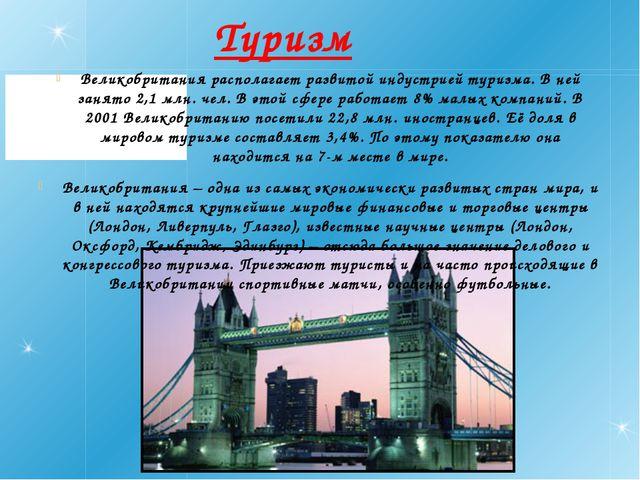 Туризм Великобритания располагает развитой индустрией туризма. В ней занято 2...