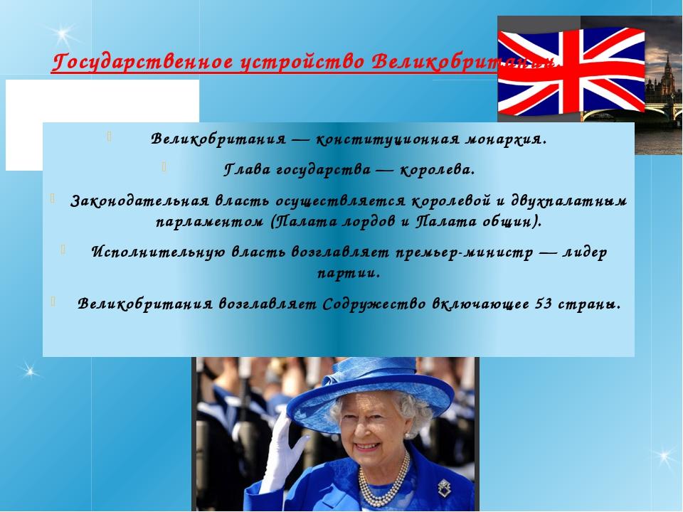 Государственное устройство Великобритании. Великобритания — конституционная м...