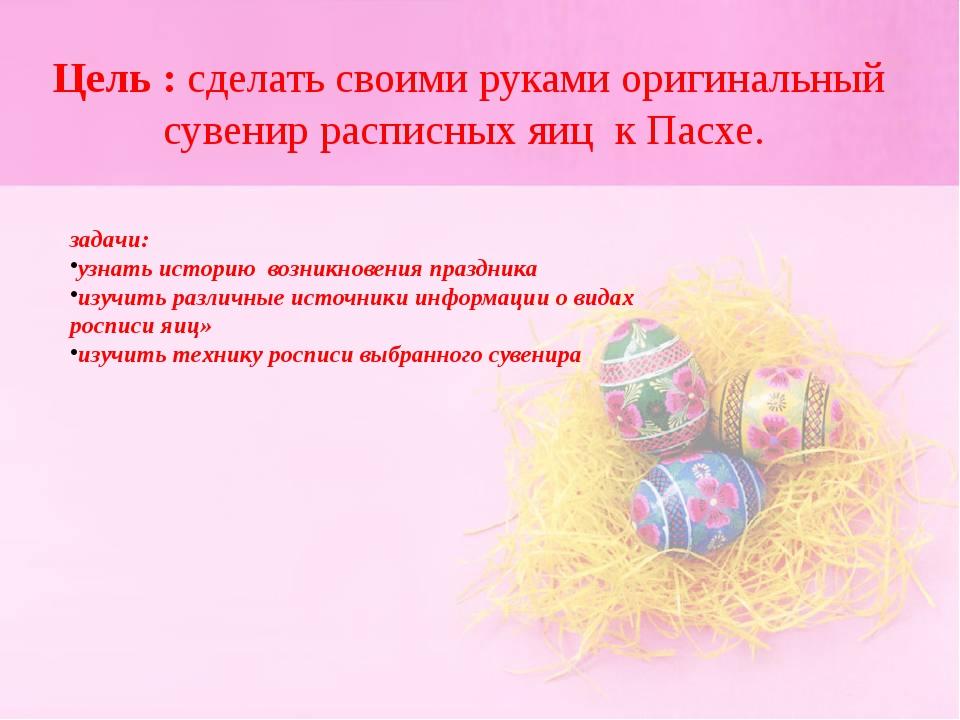 Цель : сделать своими руками оригинальный сувенир расписных яиц к Пасхе. зад...