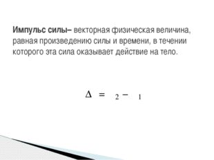 Импульс силы– векторная физическая величина, равная произведению силы и време
