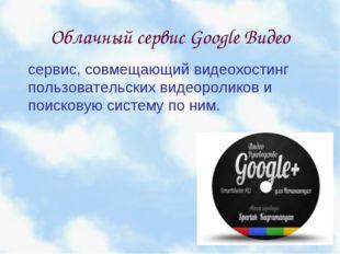 Облачный сервис Google Видео сервис, совмещающий видеохостинг пользовательск