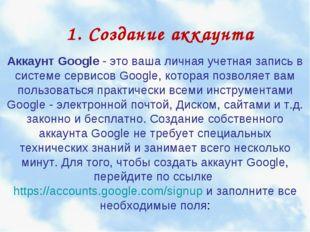 1. Создание аккаунта Аккаунт Google - это ваша личная учетная запись в систем