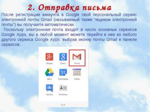 2. Отправка письма После регистрации аккаунта в Google свой персональный серв