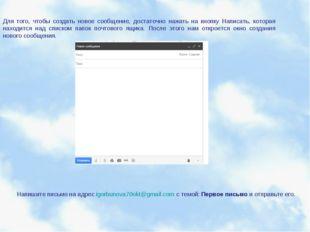 Для того, чтобы создать новое сообщение, достаточно нажать на кнопку Написать