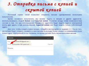 3. Отправка письма с копией и скрытой копией Почтовый сервис Gmail позволяет