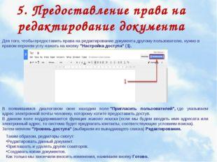 5. Предоставление права на редактирование документа Для того, чтобы предостав