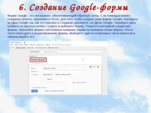 6. Создание Google-формы Форма Google - это инструмент, обеспечивающий обратн