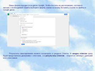 Ваша форма находится на диске Google. Чтобы послать ее как вложение, составьт