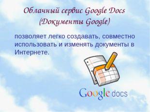 Облачный сервис Google Docs (Документы Google) позволяет легко создавать, со