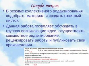 Google-текст В режиме коллективного редактирования подобрать материал и созда