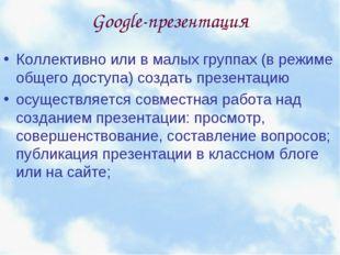 Google-презентация Коллективно или в малых группах (в режиме общего доступа)