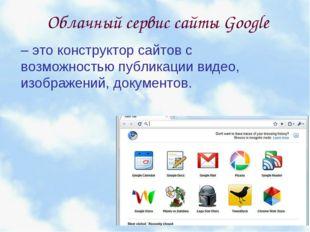 Облачный сервис сайты Google – это конструктор сайтов с возможностью публика