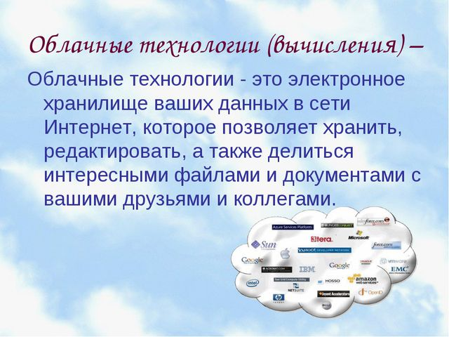 Облачные технологии (вычисления) – Облачные технологии - это электронное хран...