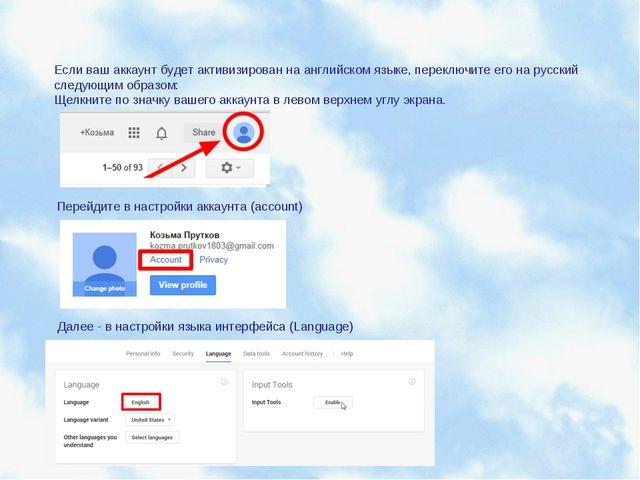 Если ваш аккаунт будет активизирован на английском языке, переключите его на...