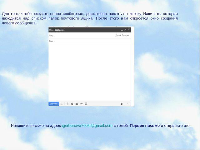 Для того, чтобы создать новое сообщение, достаточно нажать на кнопку Написать...