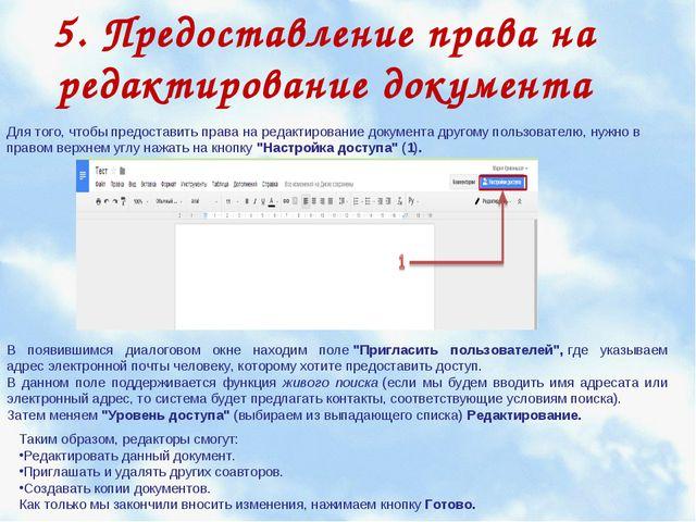 5. Предоставление права на редактирование документа Для того, чтобы предостав...