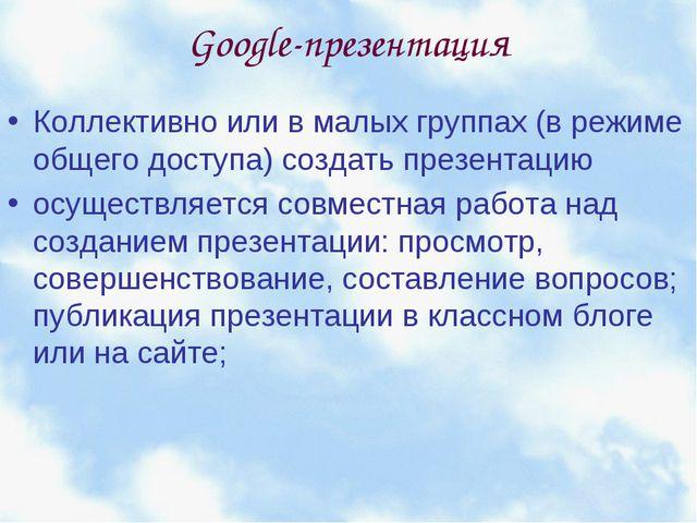 Google-презентация Коллективно или в малых группах (в режиме общего доступа)...