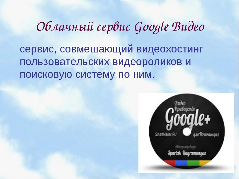 Облачный сервис Google Видео сервис, совмещающий видеохостинг пользовательск...