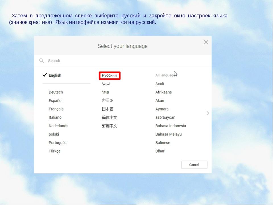 Затем в предложенном списке выберите русский и закройте окно настроек языка...
