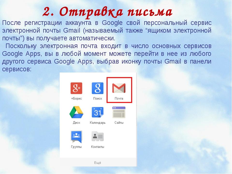 2. Отправка письма После регистрации аккаунта в Google свой персональный серв...