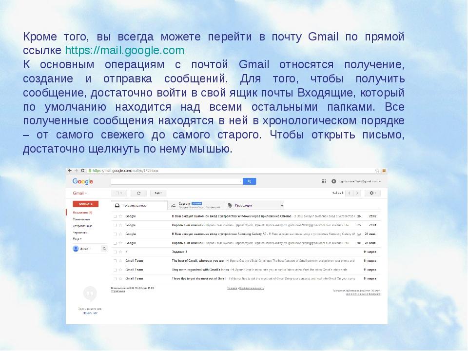 Кроме того, вы всегда можете перейти в почту Gmail по прямой ссылке https://m...